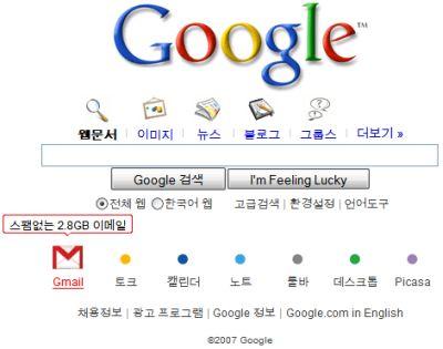 google-igoogle-nuova-grafica Google Testa la Nuova Grafica dell Homepage in Taiwan e Hong Kong