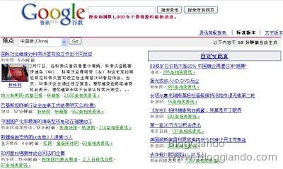 cina-google-infetti-siti Occhio ai Siti Infetti della Cina